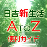 日吉新生活ガイド