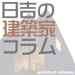 日吉の建築家コラム