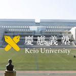 慶應義塾のホームページ