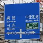 高田駅近くの標識