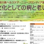 「神奈川県ヘルスケア・ニューフロンティア講座~文化としての病と老い」