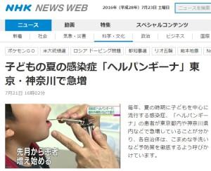 NHKでも報道された(NEWS WEBより)