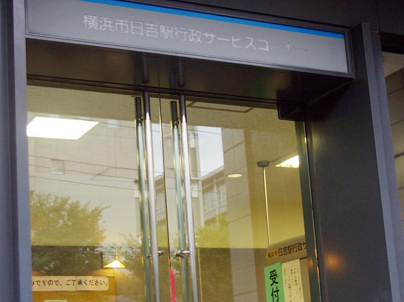 横浜駅 行政サービス