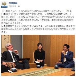 クックCEOと安倍首相による会談の様子(首相官邸Facebookページより)