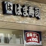 はま寿司日吉店