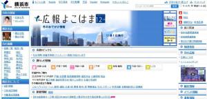 現在の横浜市公式サイトはトップページにリンク先が数多くある