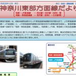 「神奈川東部方面線だより」