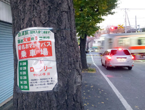 ルート上に25ある「バス停」にはほぼ時刻通りにやってくる