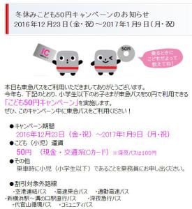 東急バスによる「冬休みこども50円キャンペーン」の詳細(サイトより)