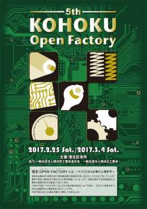 5回目を迎えた「港北オープンファクトリー(OPEN FACTORY)」のパンフレット(公式ページより)