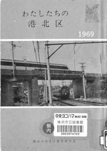 港北区の小学3年生に使われていた社会科の副読本「わたしたちの港北区」(1969=昭和44年4月発行版)