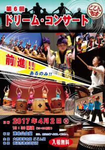 4月2日(日)13時30分から行われる6回目の「どどん鼓ドリーム・コンサート」のポスター(公式サイトより)
