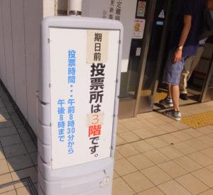 区役所の入口に掲げられた期日前投票所の案内
