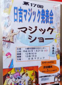 「日吉マジック発表会」のポスター。代表の斉藤正男さんは、日吉中央通りで有限会社でんきのサイトー(日吉本町1)を営んでいることで知られる(同店前にて撮影)
