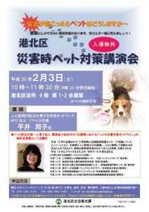 災害時ペット対策講演会の案内チラシ(港北区役所のページより・PDFファイル)