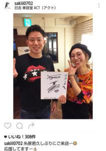 阪神タイガースの糸原健斗(けんと)選手も美容室ACT・トップスタイリストのSakiさんを「指名」で来訪!「インスタ効果」からか、阪神タイガースや野球ファンが来店しているという(2017年12月21日)