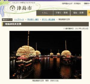 加賀さんは、ふるさと・愛知県津島市で600年近くにわたる伝統を誇り、「日本三大川まつり」のひとつにも数えられる祭り「尾張津島天王祭」で見た「まきわら船」が船との出会いだったという(写真は津島市のサイトより)