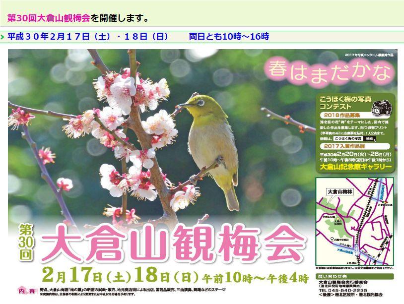 平成と共に歩む「大倉山観梅会」...