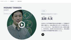 玉田さんは「スタディサプリ」の講師紹介で「興味を引き出すマイスター」として紹介されている。授業動画サンプルの閲覧も可能(スタディサプリの講師紹介ページ)