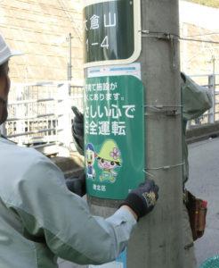 「子育て施設」の存在を知らせる緑の電柱看板の取り付けの第一号は大倉山から行われました(9時30分頃撮影、港北区提供)