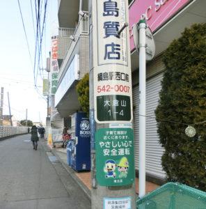 大倉山駅に近いつばき駅前保育園そばの電柱に取り付けられました(9時30分頃撮影、港北区提供)