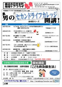 日吉本町地域ケアプラザからのお知らせ(2018年2月号・1面)~男のセカンドライフカレッジ(下田地域ケアプラザとの共催)、こども救急蘇生法(2月14日)