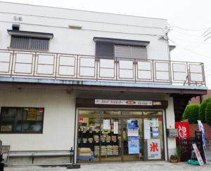 箕輪町で明治時代から事業を営み創業130年を迎えた「角屋」。現在は、ヨコハマライスセンターとして、産地直送米の販売を主力事業としている