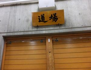 剣道同好会 摂心館は、日吉台中学校の格技場を使用して週3回稽古を行っている
