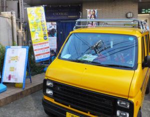 会場となるスタジオは、黄色い車が目印
