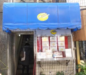 店内で2月末日での閉店を告知しているレストラン「マリーン」。閉店はSNSなどでも広く拡散され、連日店外に至るまでの列が。遠方からやってくる元慶大生の姿も。なお、定休日は水曜日とのこと(2018年2月12日)