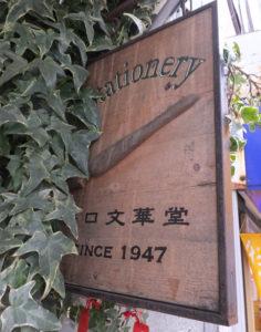 井口文華堂は「文華堂紙店」として1947(昭和22)年に創業、ちょうど70年の歴史を刻んだばかり