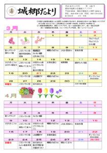 城郷だより(2018年3月号・1面)~城郷地区カレンダー(2018年3月・4月)