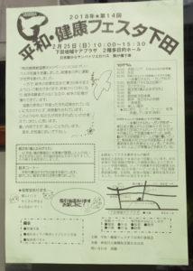 2月25日(日)に開かれる恒例の「平和・健康フェスタ下田」のチラシ