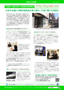 2018年4月1日付け発行の「横浜日吉新聞ダイジェスト版・2018年春号」(第7号)のうら面