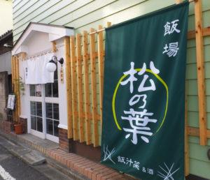 日吉駅から日吉中央通りを直進し徒歩約3分ほどの場所にオープンした「飯場 松の葉」