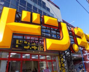 新たに精肉販売を開始した「ドン・キホーテ日吉店」