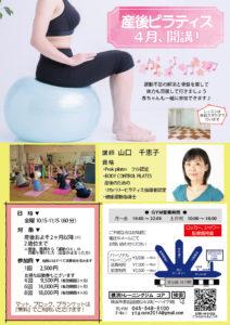 日吉駅近のスタジオで「産後ピラティス」講座を3月より初開講。赤ちゃん同伴でも参加ができる貴重な機会となりそう(ヨコハマ・トレーニング・ジム・コア提供)