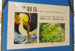 ギャラリーに掲示されている「ふたり展『羽音』―モラフフとモラススのメソッド」のポスター。モラフフとモラススは「私たち2人の名前かなと勝手に想像しています」とよしだなおこさん