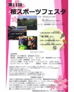今年(2018年)の慶應義塾体育会「桜スポーツフェスタ」は第11回目の開催となる。地域の子どもたちに配布された案内チラシ(読者提供)