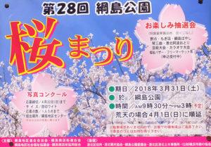 綱島の町内に貼られた「第28回 綱島公園桜まつり」のポスター。平成元年から初開催され、今年で満30年となった