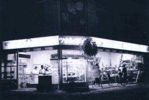 「ツナシマパン」(ロアール)はかつて日吉駅前にも店舗を構えていた(現在のマクドナルド付近にあった頃の写真・たつ吉グループ提供)