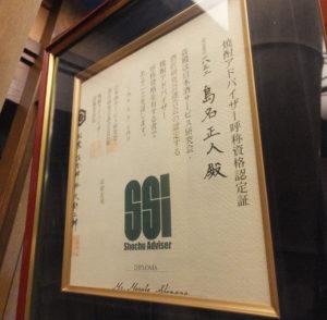 ホテルニューオータニでシェフ修業した夫・正人さんは焼酎アドバイザー資格も取得。二人三脚でたつ吉グループを切り盛りしている(遊膳たつ吉にて)