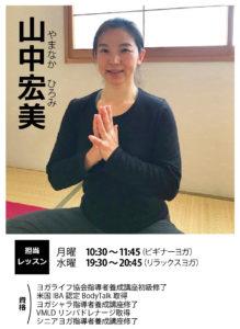 1994年リレハンメルオリンピック(冬季)で銅メダルを獲得した山中(旧姓・山本)宏美さんからヨガを学ぶことができる(講師案内~ヨコハマ・トレーニング・ジム・コア提供)