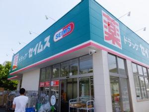 開店準備が進むセイムス横浜下田店。店頭で確認したところ、オープンは5月18日(金)とのことです