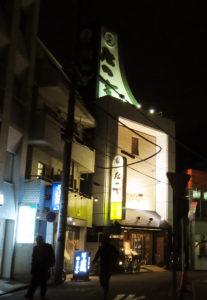 東日本大震災の時は全ての宴会がキャンセル。社員・スタッフや近隣の顧客が同店を支えた。本店の「遊膳たつ吉」(右)、 「そば処たつ吉」(左)の夜景。本店屋上には、寄贈されたという酒メーカー「白鹿」のモニュメントも
