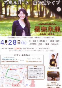 和風甘味・食事処「浜大」で、初のライブ企画が始動。横浜出身のシンガーソングライター・晏奈(あんな)朱美さんを招いた「花鳥風月&星の道ライブ」を開催