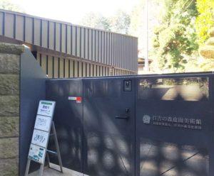 今回のイベントでは「日吉の森庭園美術館」の庭のみの見学ができる(同美術館の入口・2018年3月17日撮影、田邊家住宅についての2016年4月の記事)