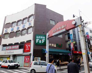 日吉駅西口目の前・日吉中央通り入口に再オープンした「自然食品の店F&F(エフアンドエフ)」。同店が入る只見ビルは、先月(3月)中旬に外壁のリニューアル工事が終了したばかり