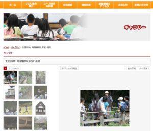 フィールドワークの模様は、ひよし塾サイトの「ギャラリー」のページに詳しい