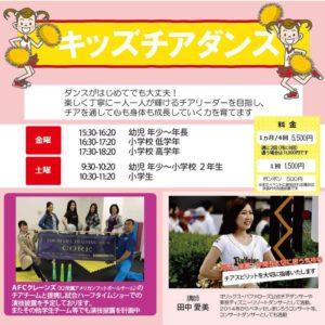 横浜日吉を本拠地とした「キッズチアダンス」教室が新規開講。幼児(年少)から小学生(高学年)まで受講できる(同ジム提供)